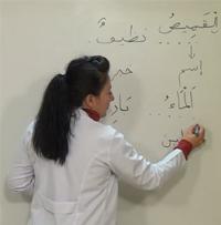 Arapça Özel Ders